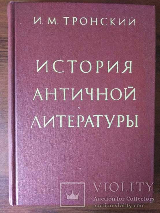 Тронский И. М. История античной литературы, фото №2
