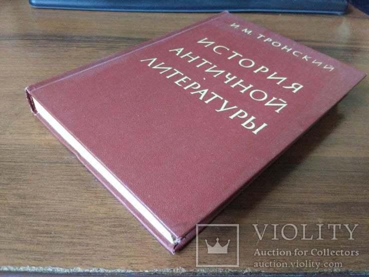 Тронский И. М. История античной литературы, фото №4