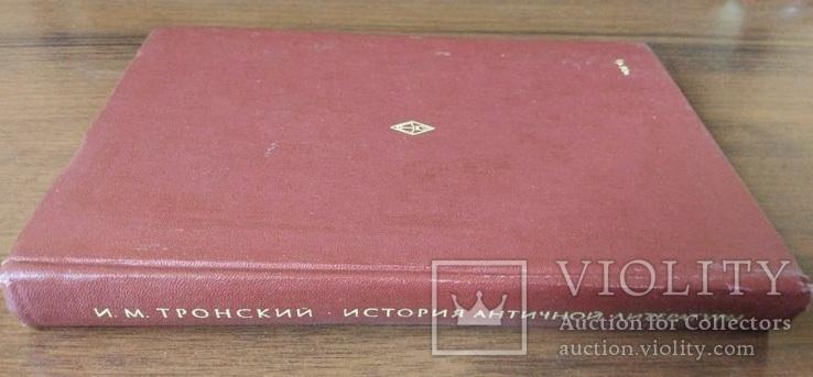 Тронский И. М. История античной литературы, фото №5
