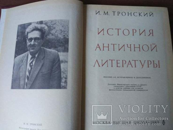 Тронский И. М. История античной литературы, фото №8