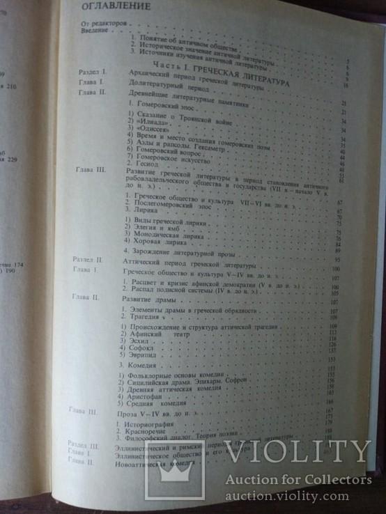 Тронский И. М. История античной литературы, фото №9