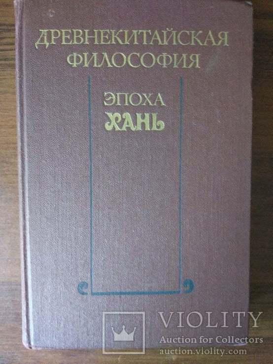 Древнекитайская философия. Эпоха Хань, фото №2