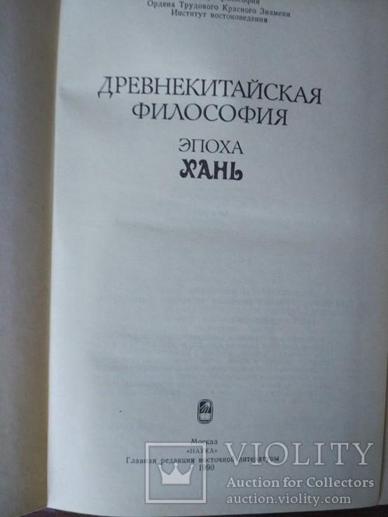 Древнекитайская философия. Эпоха Хань, фото №6