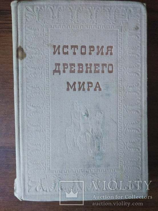 История Древнего мира. 1956 г., фото №2