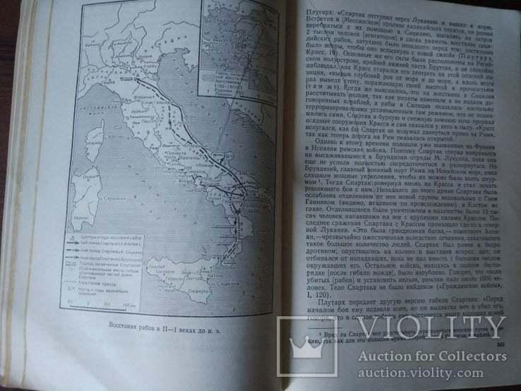 История Древнего мира. 1956 г., фото №10