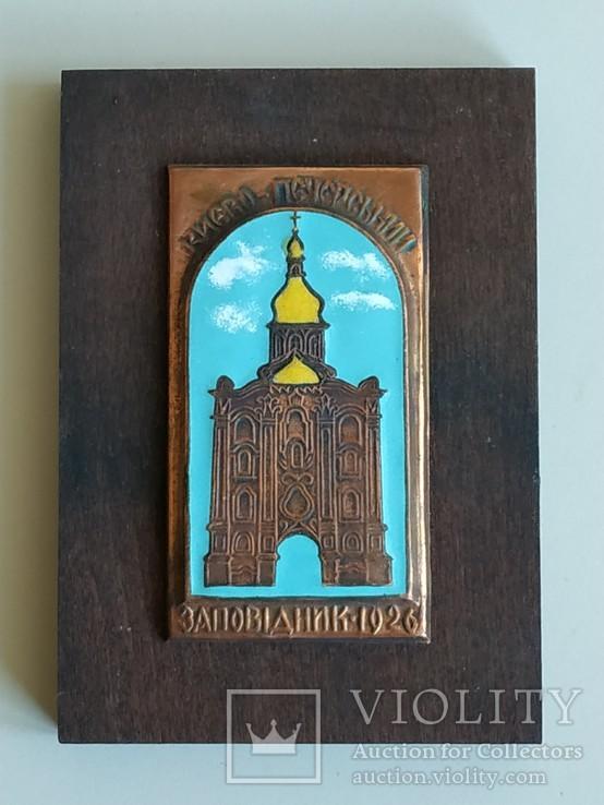 "Плакетка ""Киево - Печерский заповедник"", фото №2"