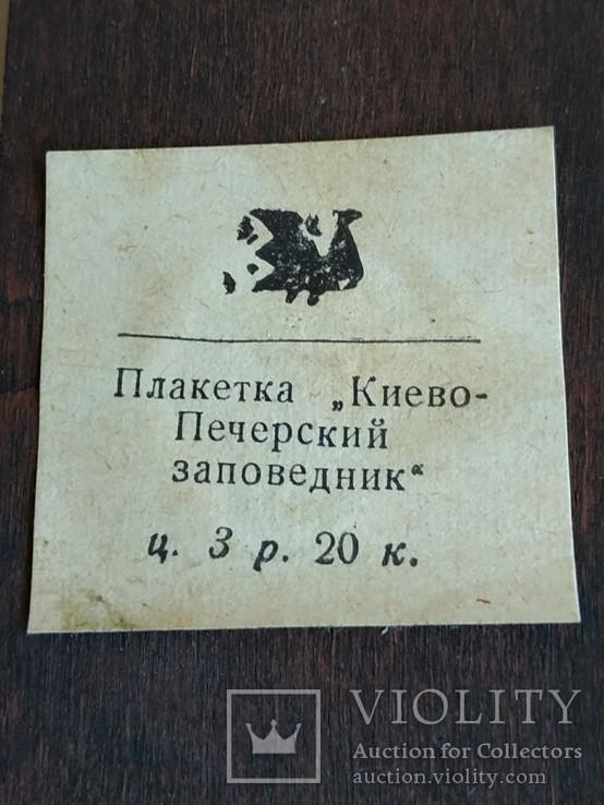 "Плакетка ""Киево - Печерский заповедник"", фото №11"