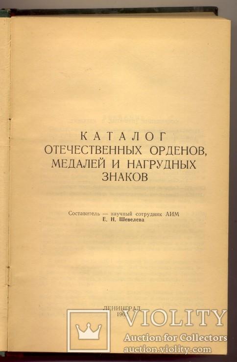 Каталог Отечественных Орденов Медалей и Нагрудных Знаков АИМ 1962 Шепелева, фото №3