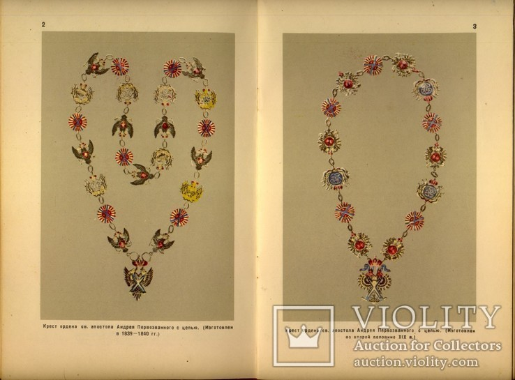 Каталог Отечественных Орденов Медалей и Нагрудных Знаков АИМ 1962 Шепелева, фото №5
