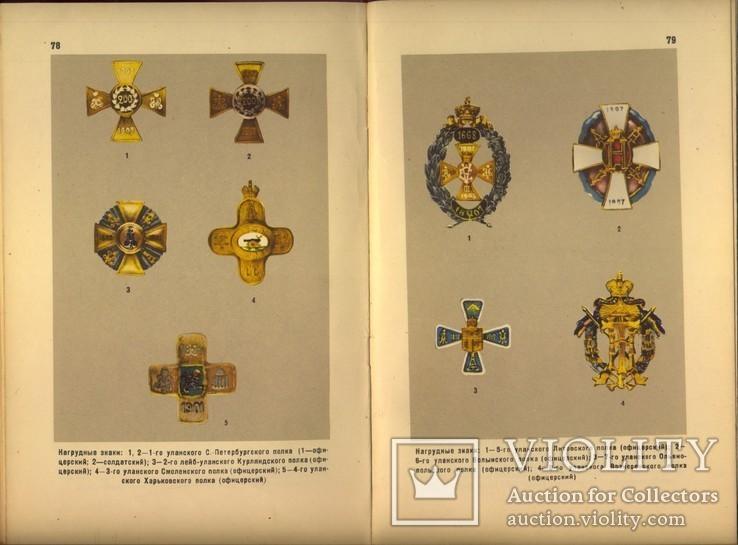 Каталог Отечественных Орденов Медалей и Нагрудных Знаков АИМ 1962 Шепелева, фото №6