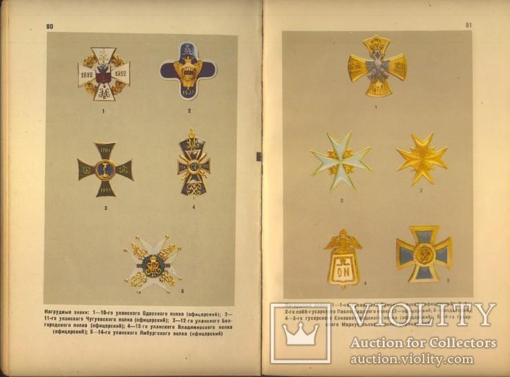Каталог Отечественных Орденов Медалей и Нагрудных Знаков АИМ 1962 Шепелева, фото №7