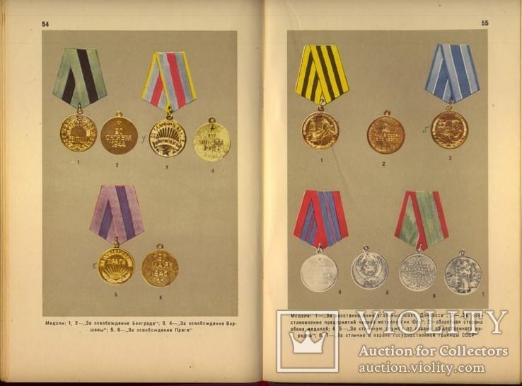 Каталог Отечественных Орденов Медалей и Нагрудных Знаков АИМ 1962 Шепелева, фото №8