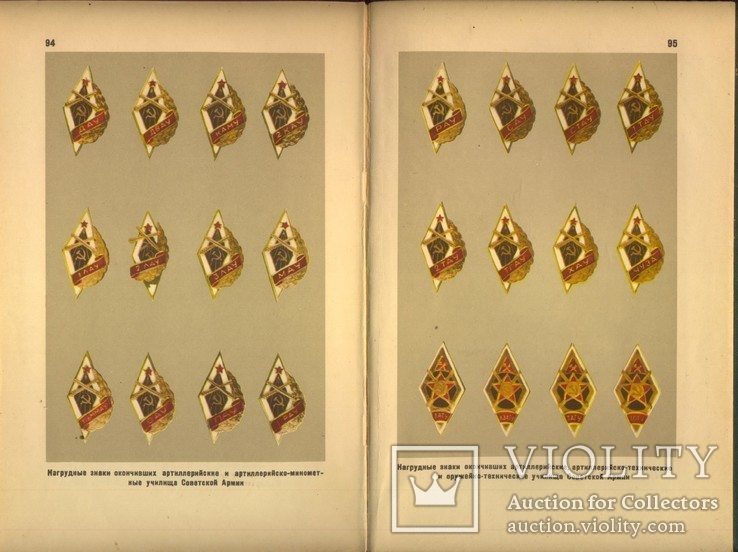 Каталог Отечественных Орденов Медалей и Нагрудных Знаков АИМ 1962 Шепелева, фото №9