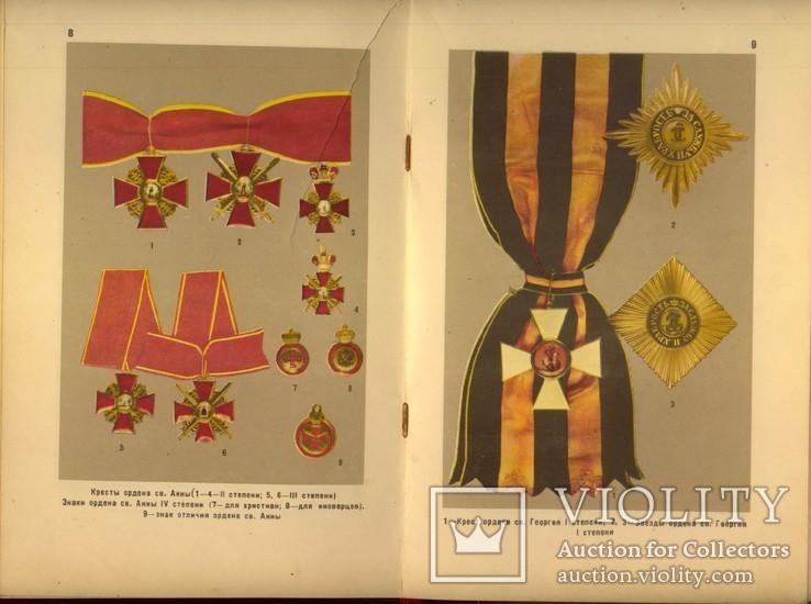 Каталог Отечественных Орденов Медалей и Нагрудных Знаков АИМ 1962 Шепелева, фото №11