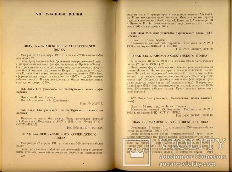 Каталог Отечественных Орденов Медалей и Нагрудных Знаков АИМ 1962 Шепелева, фото №12