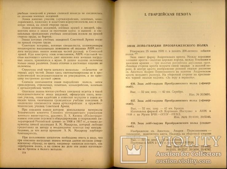 Каталог Отечественных Орденов Медалей и Нагрудных Знаков АИМ 1962 Шепелева, фото №13