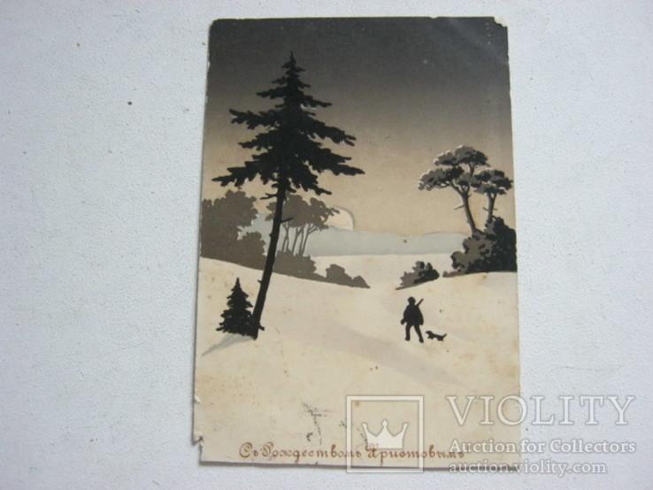 С Рождеством охотник с собакой.Охота 1915 год, фото №2