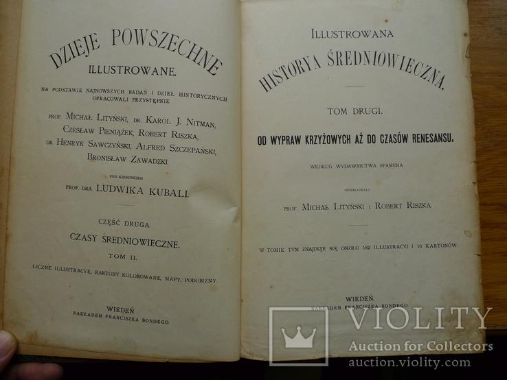 Книги по мировой истори (4 разрозненных тома), фото №4
