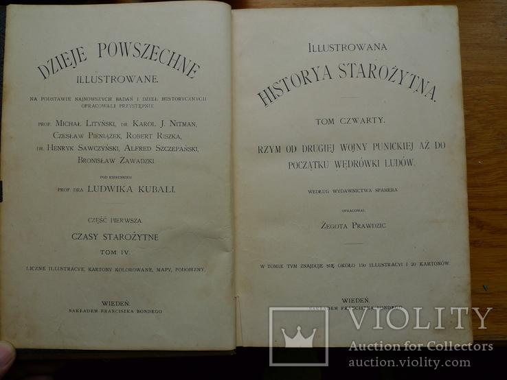 Книги по мировой истори (4 разрозненных тома), фото №5