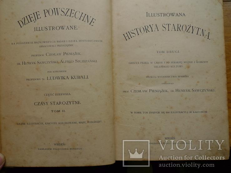 Книги по мировой истори (4 разрозненных тома), фото №6
