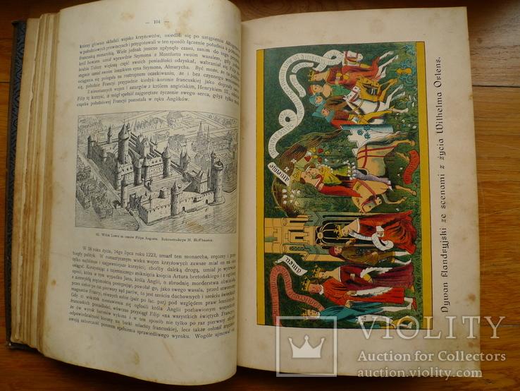 Книги по мировой истори (4 разрозненных тома), фото №9