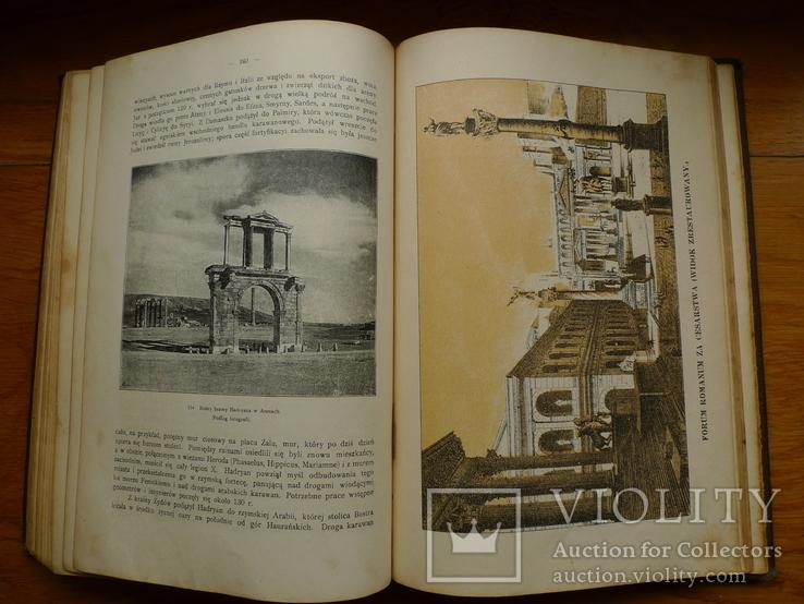 Книги по мировой истори (4 разрозненных тома), фото №13