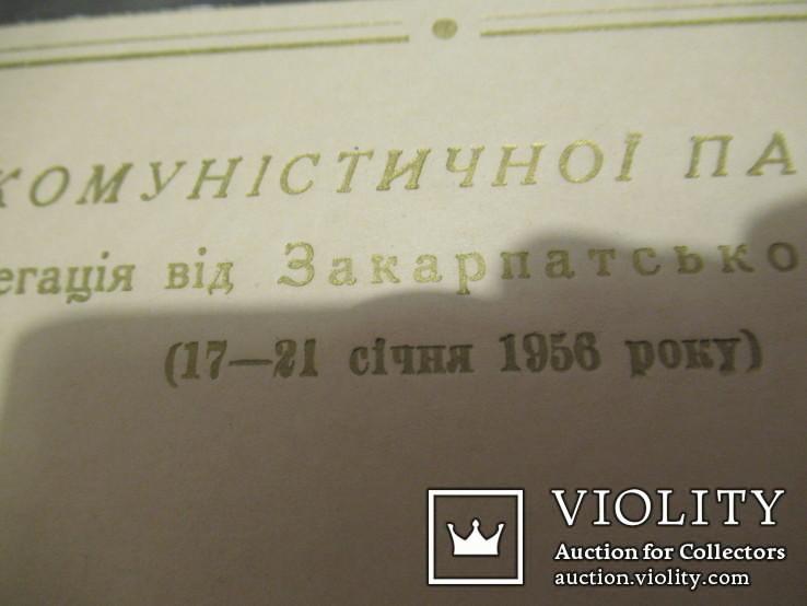 XIX з`їзд ком партії України делегати від Закарпатської області 1956, фото №5