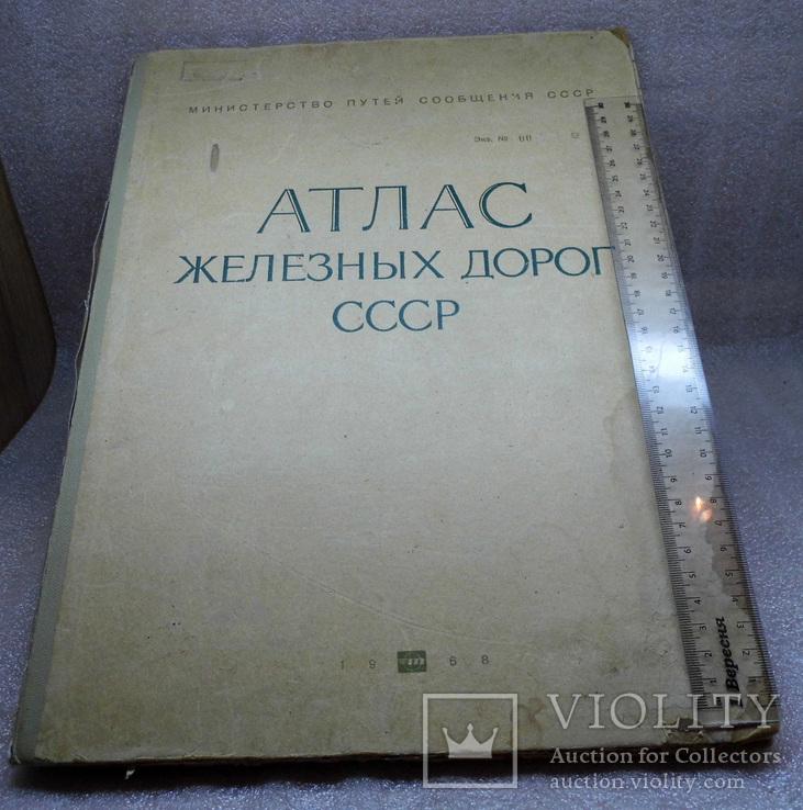 Атлас железных дорог ссср, фото №2