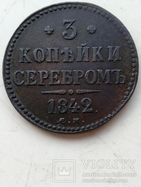 Три копейки серебром 1842-го года ( Е М ), фото №4