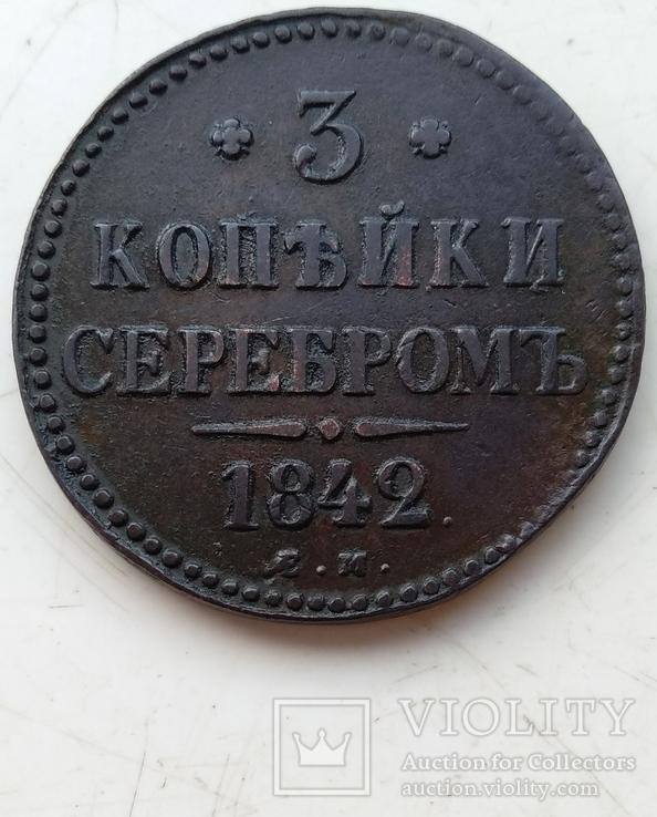 Три копейки серебром 1842-го года ( Е М ), фото №5