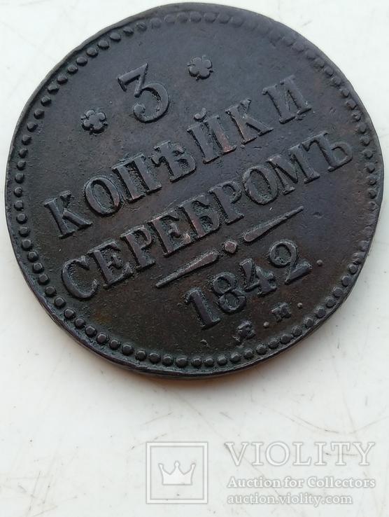 Три копейки серебром 1842-го года ( Е М ), фото №6