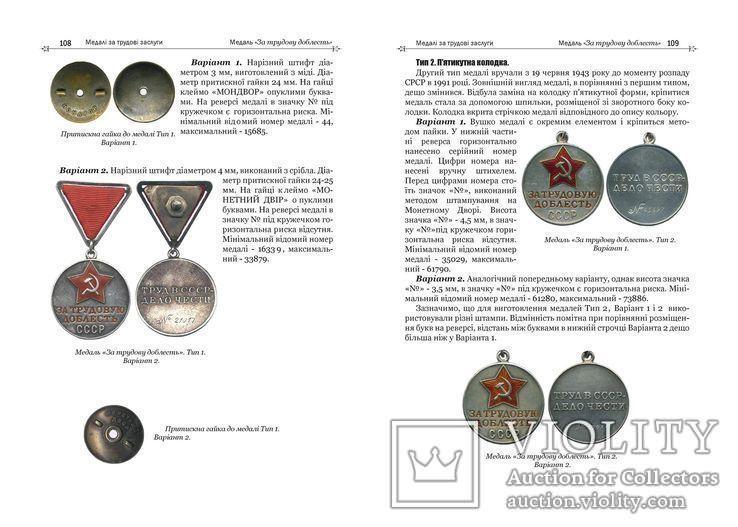 Медалі СРСР, Довідник, фото №7