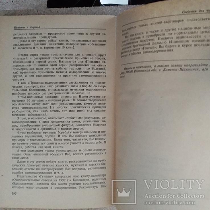 """Малахов """"Питание и здоровье"""" 1999р., фото №5"""