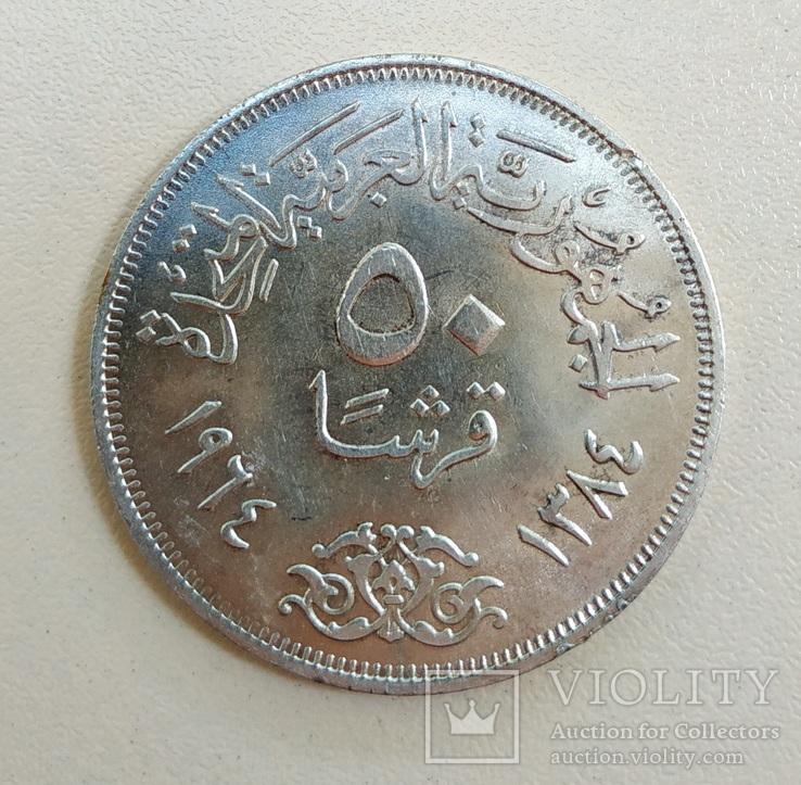 Египет 50 пиастр 1964 СЕРЕБРО Асуанская ГЭС, фото №3