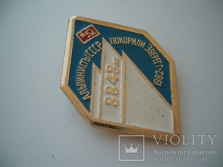 """Знак""""Альпинисты СССР покорили Эверест.1982 год"""", фото №2"""