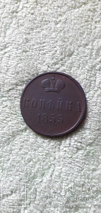 Копейка  1855 года  ЕМ.      (VF), фото №2
