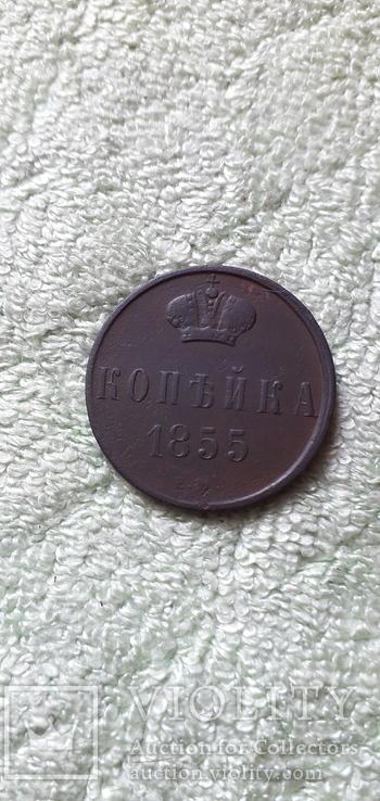 Копейка  1855 года  ЕМ.      (VF), фото №3