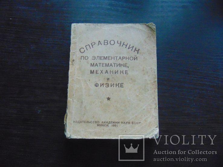Справочник по математике, механике и физике. 1951, фото №2