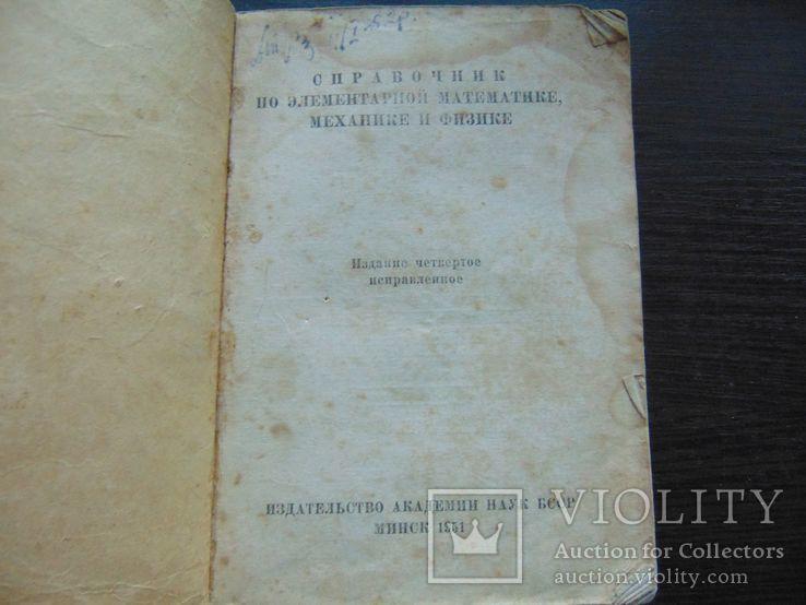 Справочник по математике, механике и физике. 1951, фото №3
