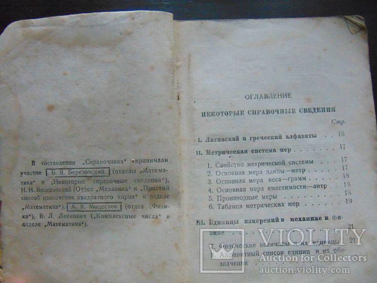Справочник по математике, механике и физике. 1951, фото №4