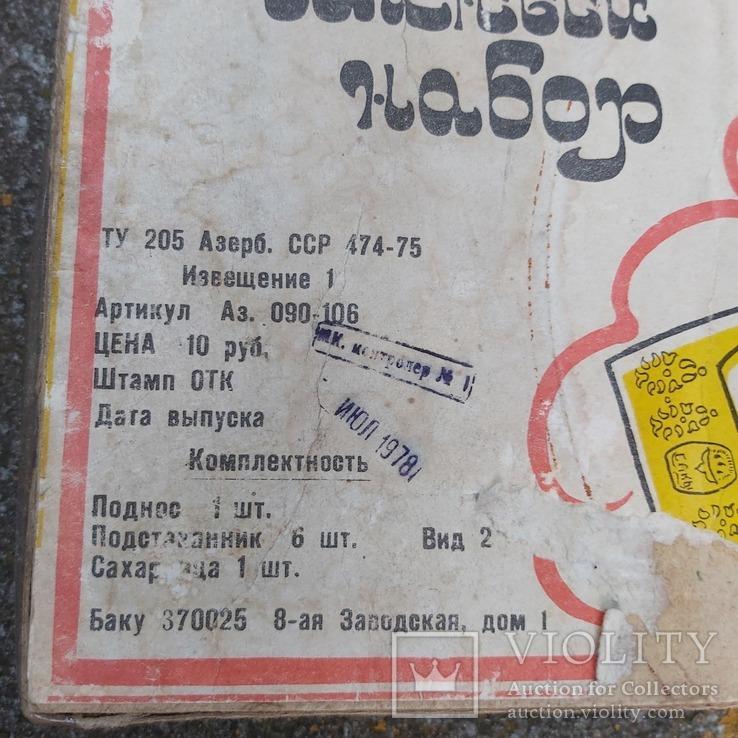 Чайный набор 1978 г. Баку Азербайджанская ССР СССР, фото №3