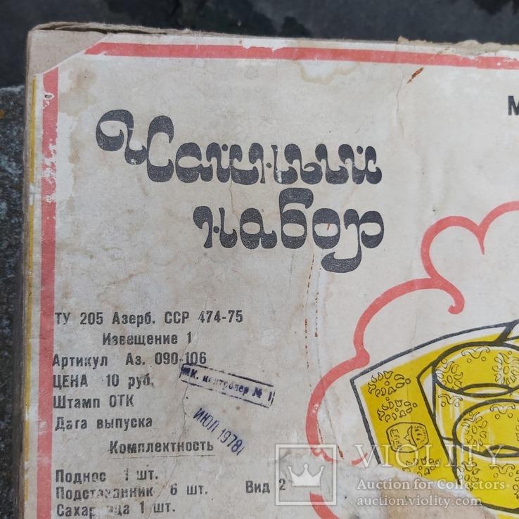Чайный набор 1978 г. Баку Азербайджанская ССР СССР, фото №4