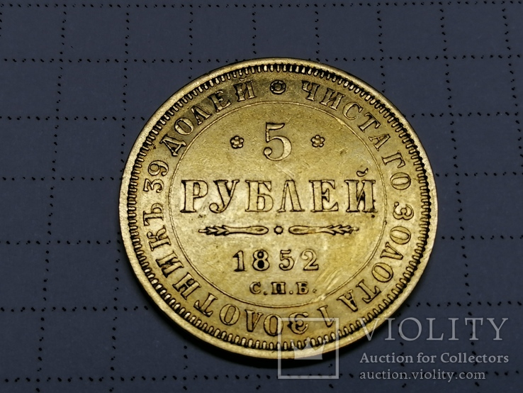 5 рублей 1852г.