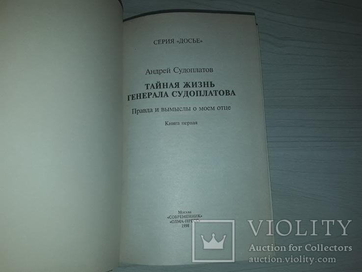 Тайная жизнь генерала Судоплатова Правда и вымыслы., фото №4