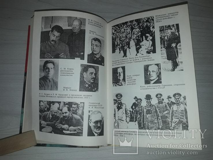 Тайная жизнь генерала Судоплатова Правда и вымыслы., фото №6