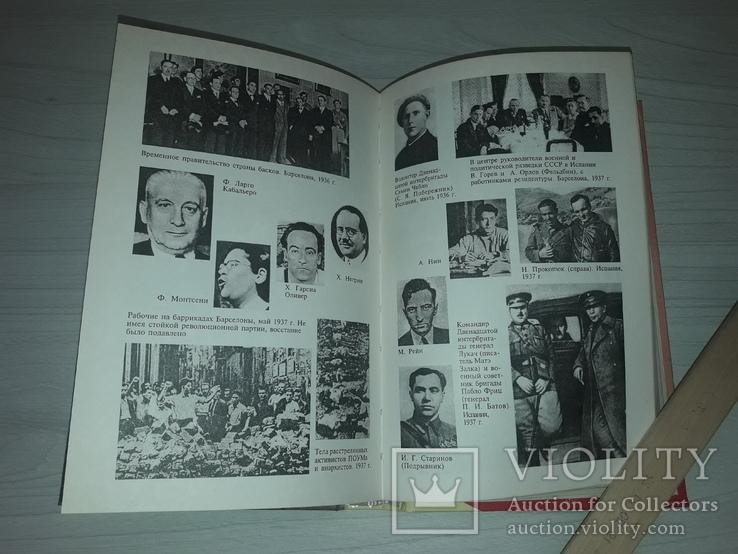 Тайная жизнь генерала Судоплатова Правда и вымыслы., фото №8