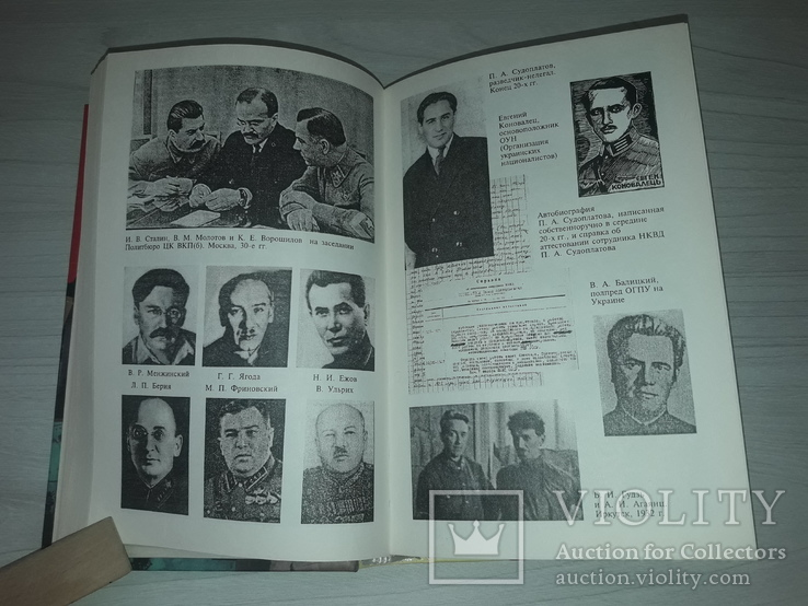 Тайная жизнь генерала Судоплатова Правда и вымыслы., фото №11