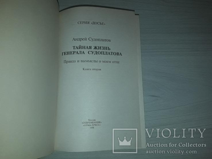 Тайная жизнь генерала Судоплатова Правда и вымыслы., фото №12