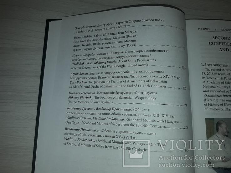 Історія давньої зброї 2016 в 2 томах Наклад 300 примірників., фото №5