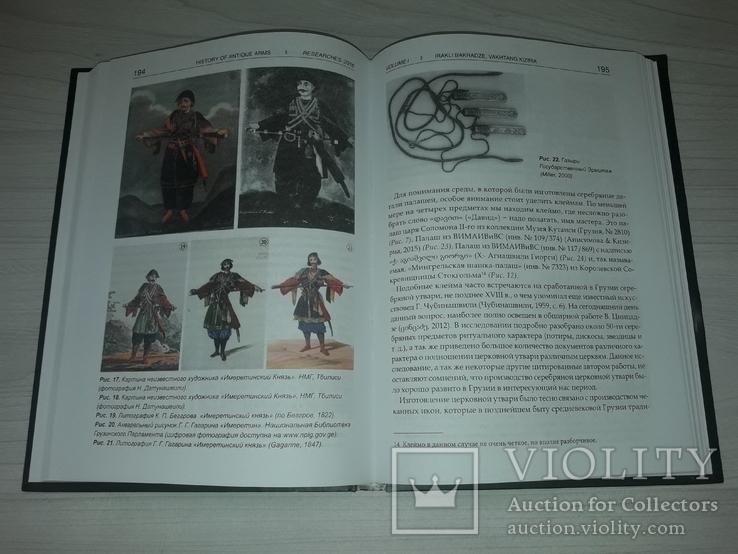 Історія давньої зброї 2016 в 2 томах Наклад 300 примірників., фото №6